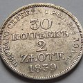 2 zl/ 30 kop. 1839r. Mennica Warszawska #monety #numizmatyka